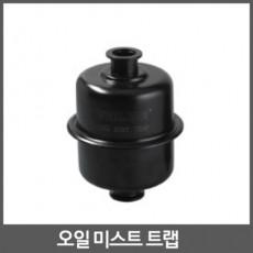 오일미스트트랩 Oil Misttrap for V40 ~ V80